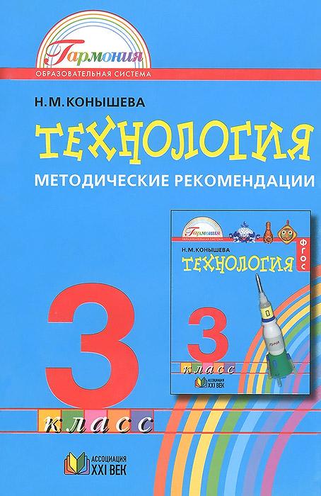 Конышева. Технология 3 кл. Методические рекомендации. (ФГОС). (2013)