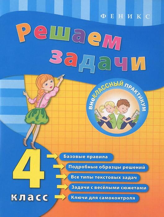 Решаем задачи. 4 класс12296407Пособие Решаем задачи. 4 класс предназначено для самостоятельной работы учащихся. Каждый раздел четко структурирован: он содержит основные правила, образцы решенных задач различных типов, предусмотренных программой по математике для начальной школы, и упражнения для отработки практических навыков. В книге размещены ключи ко всем заданиям. Издание предназначено для учеников младших классов, их родителей и учителей.