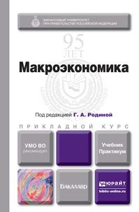 Макроэкономика. Учебник и практикум12296407Учебник охватывает всю стандартную проблематику дисциплины, читаемой в вузах нашей страны и за рубежом: особенности и основные результаты макроэкономического анализа, цели развития и структуру национальной экономики, макроэкономическое равновесие как в закрытой, так и в открытой экономике, проблемы экономического роста и макроэкономической нестабильности: инфляция, цикличность, безработица, характеристику общественного сектора экономики и макроэкономической политики, в том числе финансовой и денежно-кредитной, а также вопросы, связанные с теоретическим осмыслением практики в ходе эволюции основных школ макроэкономического исследования. Содержит учебно-методический комплекс. Ориентирован на компетентностный подход в обучении, что позволит сформировать у студента профессиональные, функциональные и когнитивные компетенции, необходимые ему для дальнейшего обучения и успешной деятельности в экономической сфере. Соответствует Федеральному государственному образовательному...