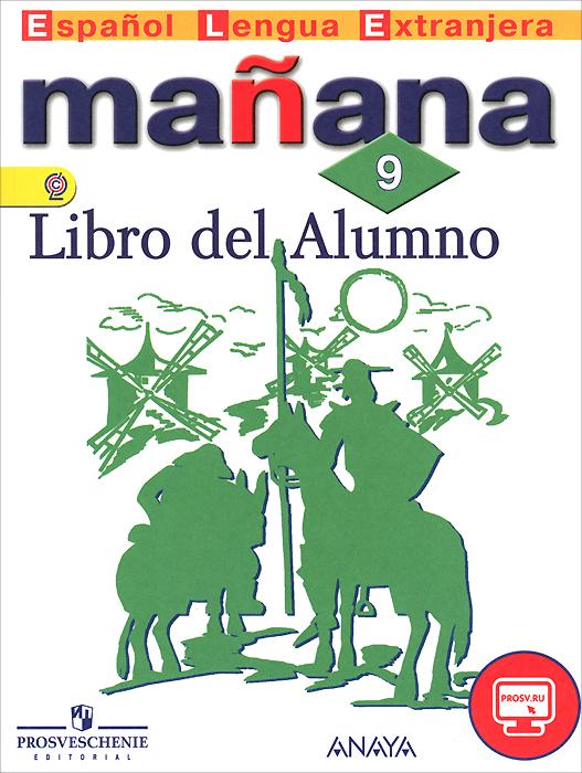 Espanol Lengua Extrranjera 9: Libro del Alumno / Испанский язык. Второй иностранный язык. 9 класс. Учебник12296407Учебник Испанский язык. Второй иностранный язык. 9 класс серии Маnаnа (Завтра) создан совместно с испанским издательством Анайя и предназначен для учащихся общеобразовательных организаций, начинающих изучать испанский язык в качестве второго иностранного языка с 5 класса. Учебник соответствует требованиям федерального государственного образовательного стандарта основного общего образования. Хорошо продуманная структура учебника, большой объём страноведческих знаний, аутентичность текстового материала, разнообразие заданий соответствуют стратегии коммуникативного обучения