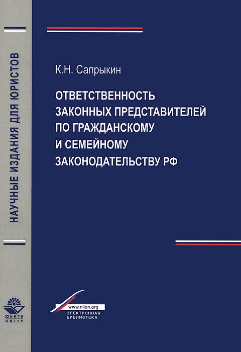 Ответственность законных представителей по гражданскому и семейному законодательству РФ