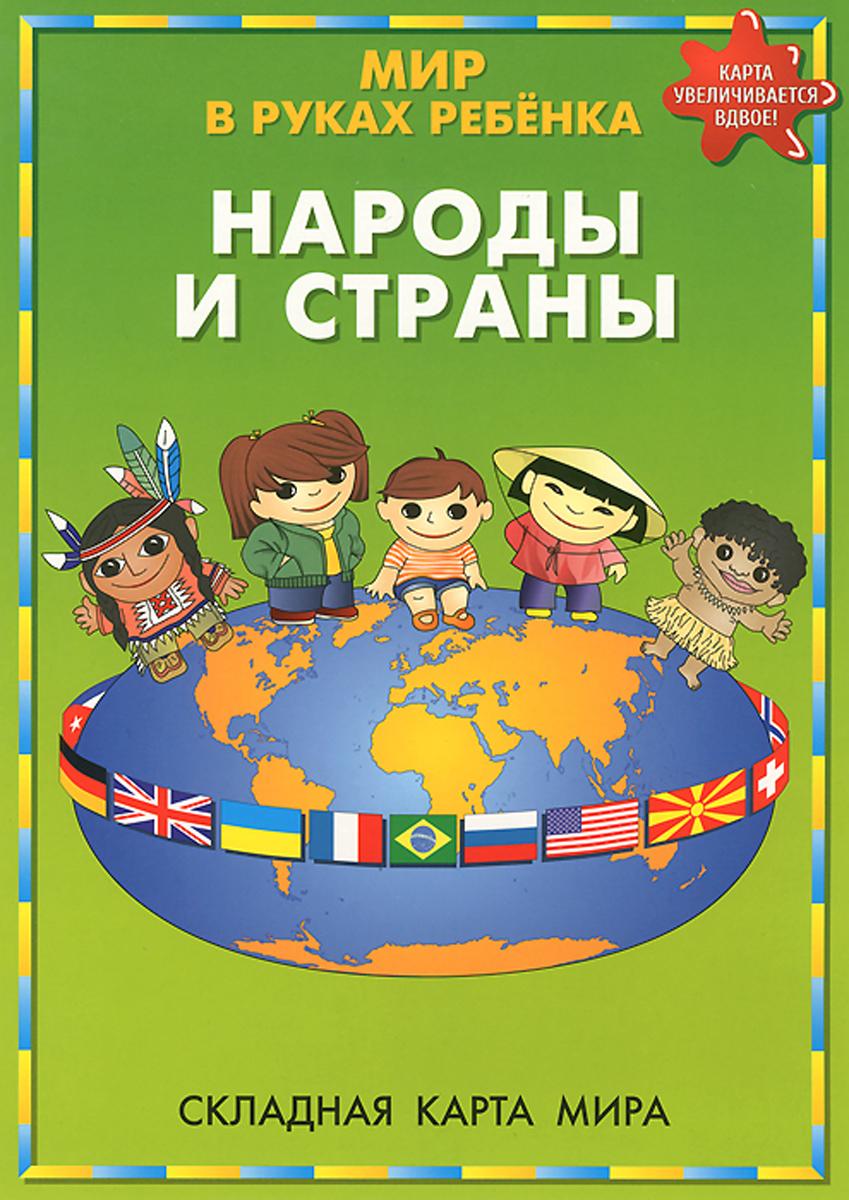 Народы и страны. Мир в руках ребенка. Складная карта мира ( 978-5-93684-094-4 )