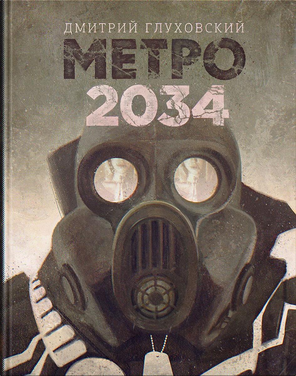 ����� 2034