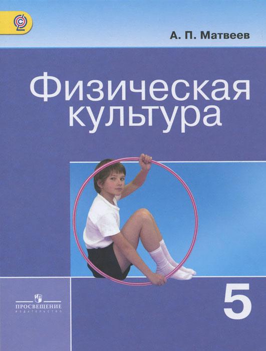 Физическая культура. 5 класс. Учебник ( 978-5-09-036433-1 )