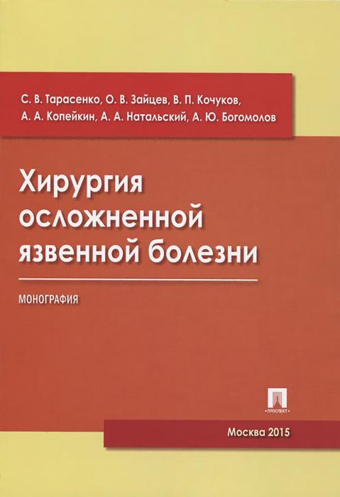 Хирургия осложненной язвенной болезни ( 978-5-392-19288-5 )