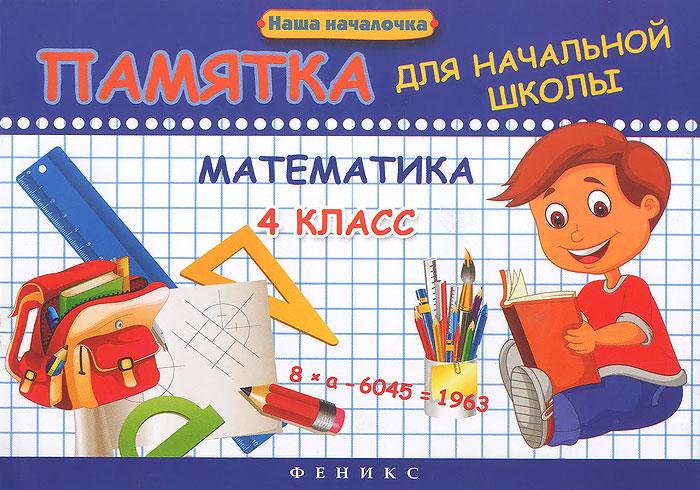 Математика. 4 класс. Памятка12296407В данном пособии представлены всe основные разделы программы школьного курса по математике, предусмотренные программой начальном школы. В сборнике даны определения важнейших понятий, а также приведены основные правила и методические рекомендации по выполнению различных заданий. Пособие может быть использовано в следующих случаях: для объяснения, закрепления и обобщения пройденного материала; для восполнения пробелов знаний; в качестве дополнительного материала для подготовки домашних заданий. Сборник предназначен для учеников начальных классов, учителей, родителей.