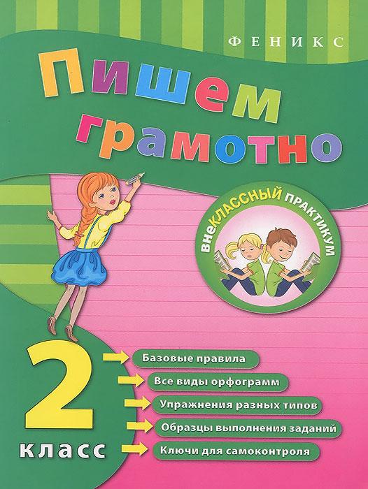 Пишем грамотно. 2 класс12296407Данное практическое пособие охватывает все темы, которые предусмотрены программой по русскому языку и знание которых необходимо для развития навыков грамотного письма. Книга разделена на блоки, каждый из которых содержит основные правила, примеры выполненных заданий и тренировочные упражнения. В пособии также имеются ключи ко всем заданиям. Книга предназначена для учеников младших классов, их родителей и учителей.
