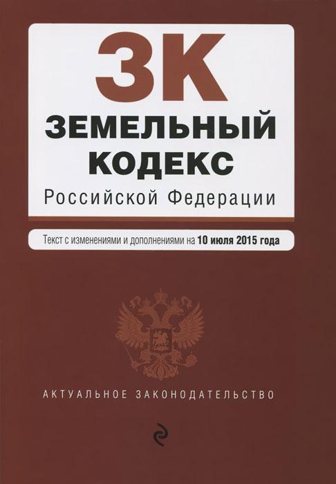 Земельный кодекс Российской Федерации ( 978-5-699-82573-8 )
