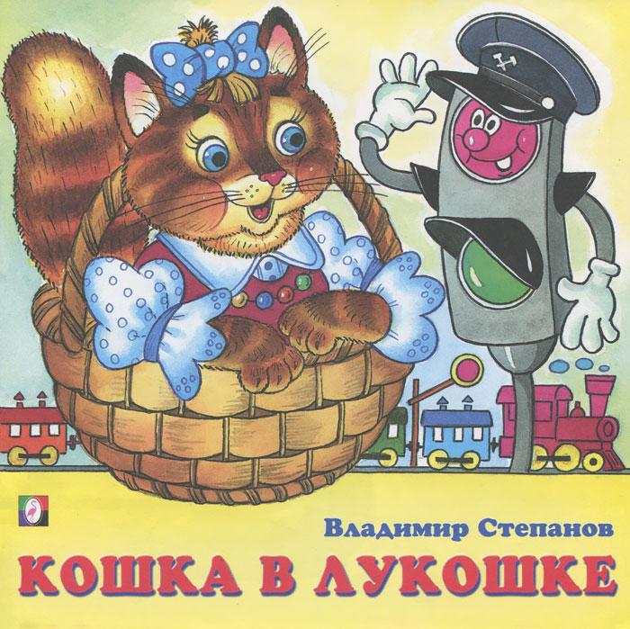Кошка в лукошке ( 978-5-7833-2038-5 )