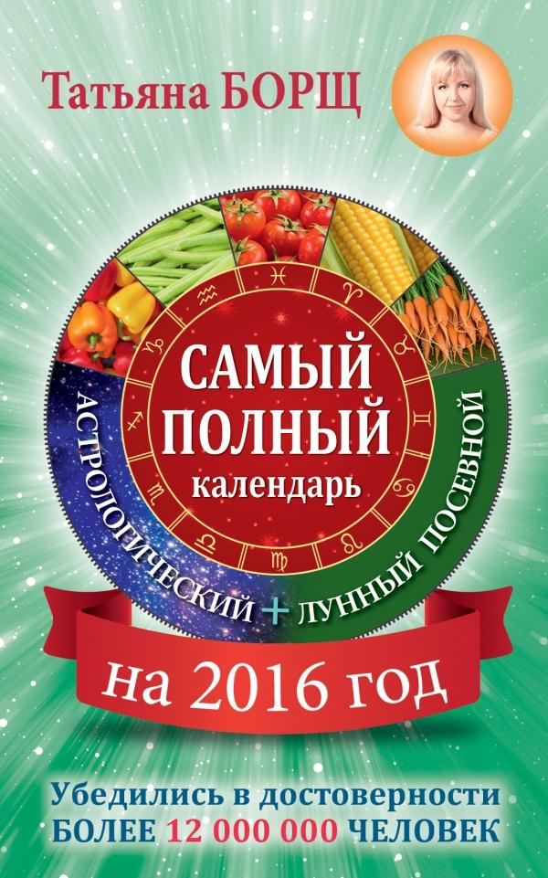 Самый полный календарь на 2016 год. Астрологический плюс лунный посевной