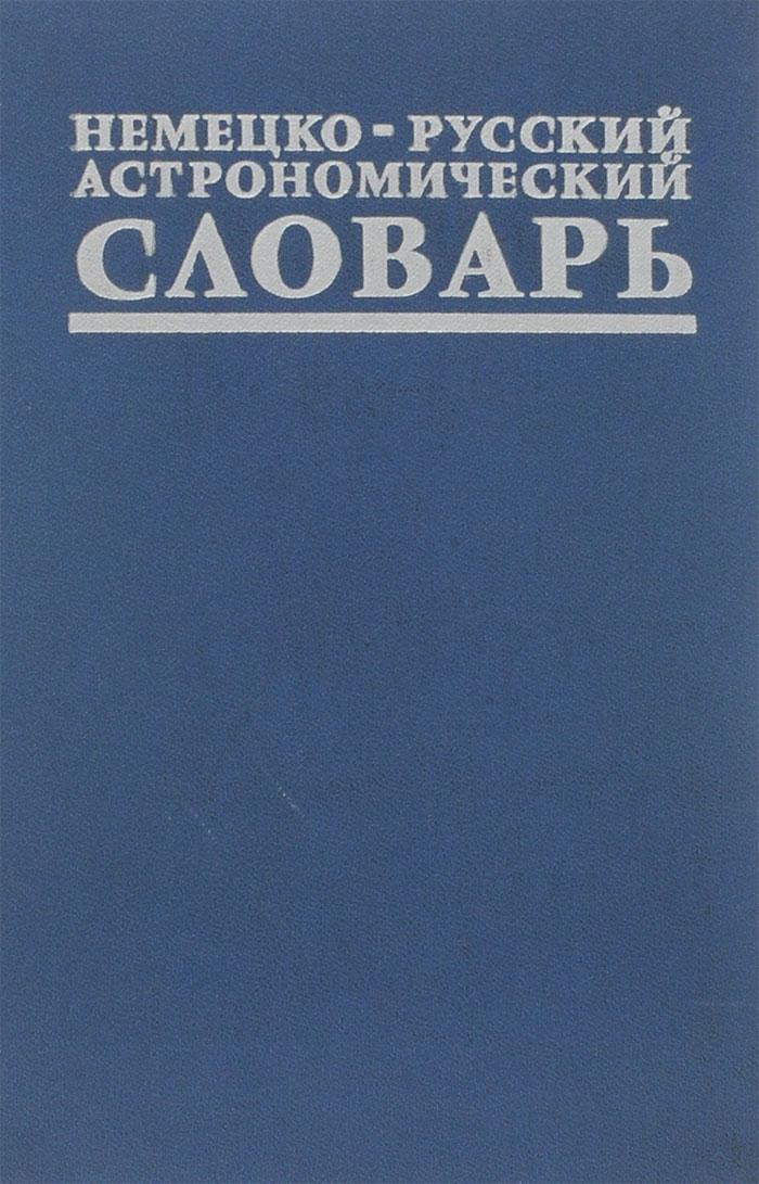 �������-������� ��������������� ������� / Deutsch-russisches astronomisches Worterbuch