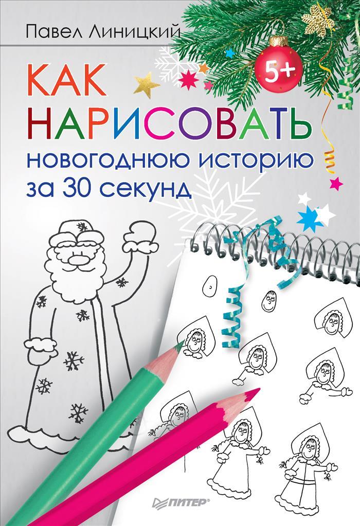 Как нарисовать новогоднюю историю за 30 секунд12296407Павел Линицкий — счастливый обладатель двух дочерей, лохматой таксы и веры в светлое будущее посреди унылого питерского климата. Никогда не был художником, но уже стал автором бестселлеров по рисованию для мам, пап и детей. Как за минуту нарисовать Деда Мороза и Снегурочку, если вы не способны изобразить даже простейшего котика? Очень просто: берите карандаш и повторяйте за нами шаг за шагом!