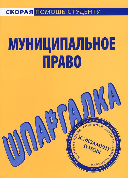 Муниципальное право. Шпаргалка ( 978-5-409-00849-9 )