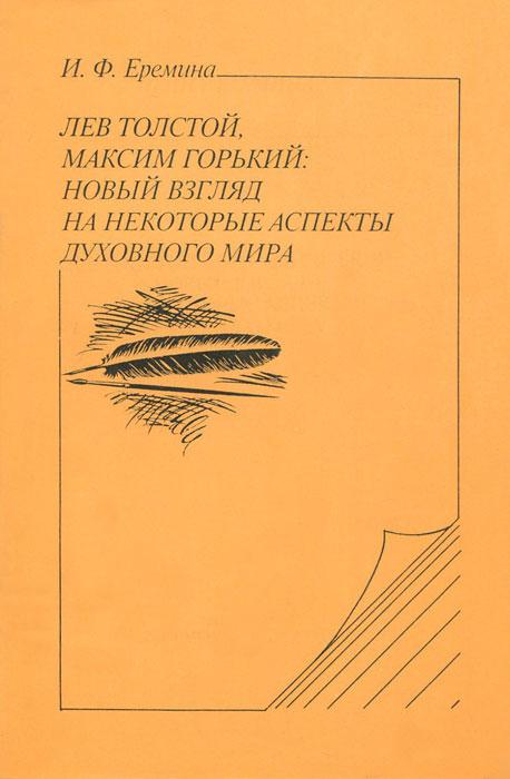 Лев Толстой, Максим Горький. Новый взгляд на некоторые аспекты духовного мира
