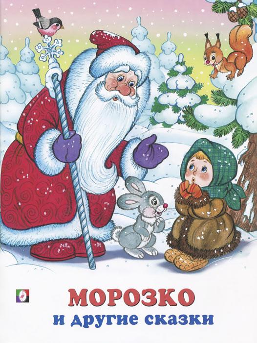 Морозко рисунок из сказки