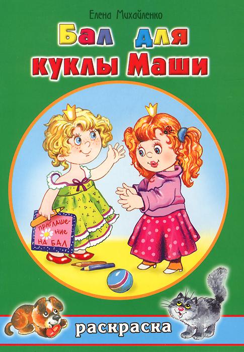 Бал для куклы Маши. Раскраска