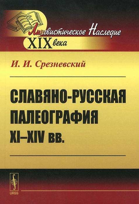 Славяно-русская палеография 11-14 веков