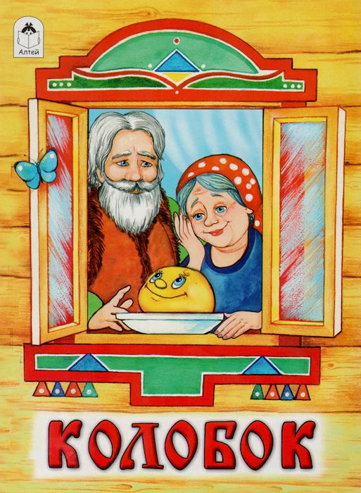 Колобок12296407Подарите ребенку увлекательное путешествие в мир сказки! Чудесная книжечка станет прекрасным подарком малышу! Очаровательные яркие иллюстрации привлекут внимание вашей крохи. Забавные зверята — герои замечательной русской народной сказки — объяснят, как важно быть добрым, отзывчивым, трудолюбивым.