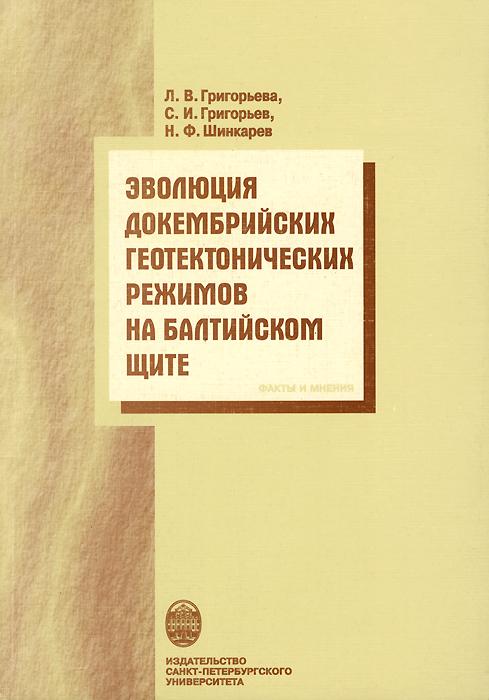 Эволюция докембрийских геотектонических режимов на Балтийском щите. Факты и мнения
