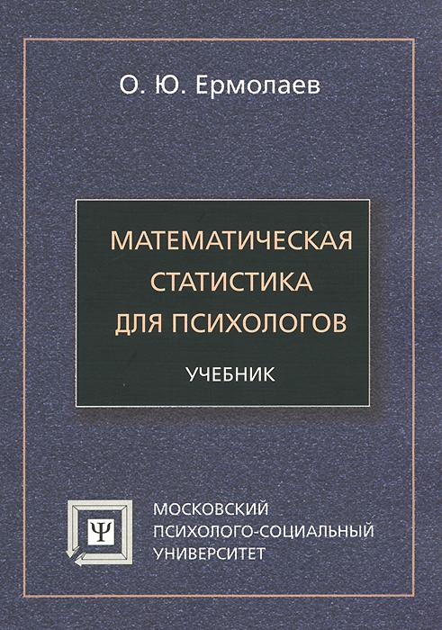 Математическая статистика для психологов. Учебник12296407Учебник представляет практическое руководство по математической статистике для психологов, не имеющих специальных математических знаний. В доступной иллюстративной форме на примерах рассматриваются основные методы обработки данных, включая непараметрические и параметрические критерии оценки различий, корреляционный, дисперсионный, факторный, регрессионный анализы. Приведены необходимые теоретические сведения и формулы для расчета типовых задач, наиболее часто встречающихся в экспериментальных психологических исследованиях. Учебник предназначен для студентов вузов, но может также быть использован и исследователями в различных областях науки, применяющими статистические методы при решении практических задач.