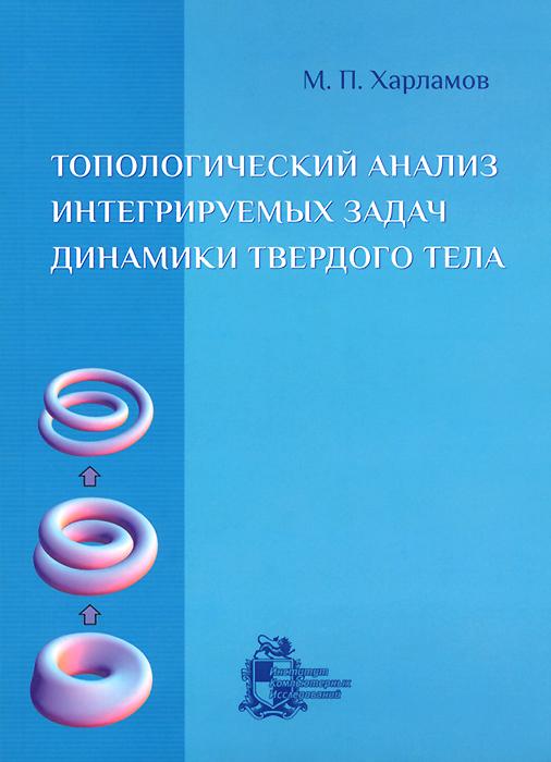 Топологический анализ интегрируемых задач динамики твердого тела