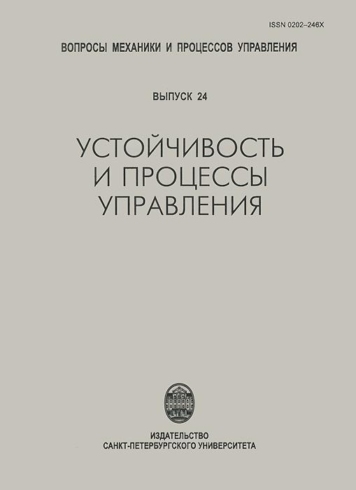 Устойчивость и процессы управления. Выпуск 24 ( 978-5-288-04145-8 )