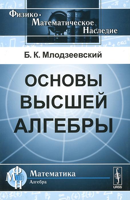 Основы высшей алгебры ( 978-5-397-05100-2 )