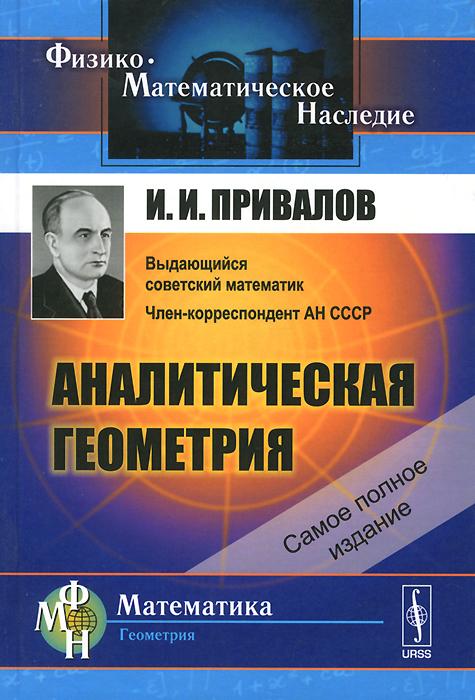 Аналитическая геометрия. Учебник12296407В предлагаемой читателю книге, написанной выдающимся советским математиком И.И.Приваловым, содержится классический курс аналитической геометрии. Курс разделен на две части, в первой из которых плоские геометрические формы исследуются средствами алгебры, основанными на применении координат. Во второй части аналогично рассматриваются пространственные геометрические формы. В книге приводятся необходимые сведения из векторной алгебры. В конце каждой главы имеются упражнения для самостоятельной работы, а в конце книги содержатся ответы и указания к решениям этих упражнений. Книга предназначена прежде всего студентам высших технических учебных заведений, но может быть также полезна научным работникам, аспирантам, преподавателям естественных и технических вузов.