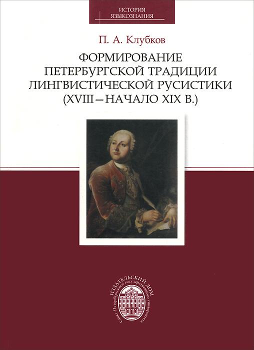 ������������ ������������� �������� ��������������� ��������� XVIII - ������ XIX �.