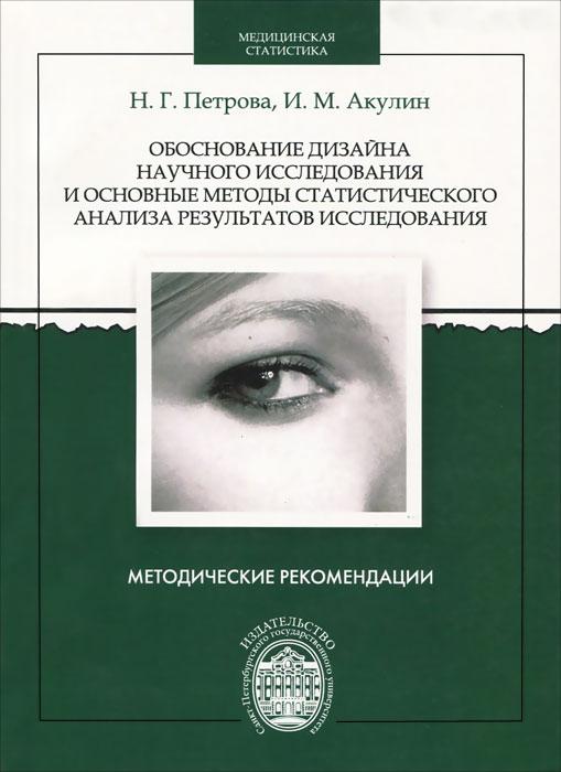 Обоснование дизайна научного исследования и основные методы статистического анализа результатов исследования ( 978-5-288-05541-6 )