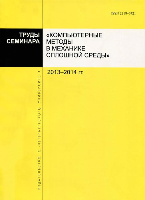 """Труды семинара """"Компьютерные методы в механике сплошной среды"""" 2013-2014 гг."""