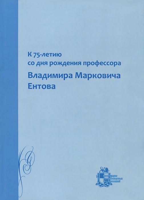 К 75-летию со дня рождения профессора Владимира Марковича Ентова