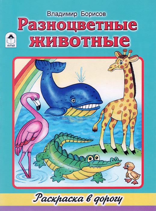 Разноцветные животные. Раскраска