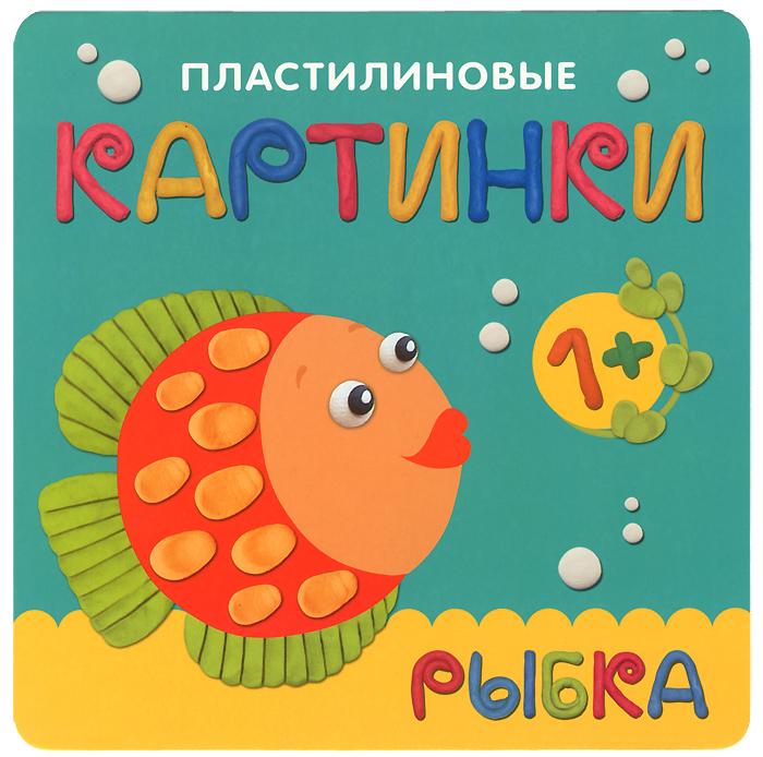 Пластилиновые картинки. Рыбка12296407Простейшие приемы работы с пластилином - надавливание и размазывание - доступны малышу уже в 1 год и доставляют ему удовольствие и радость. Занятия с пластилином развивают мелкую моторику, координацию движений, фантазию, интеллект, творческие способности. Малыш знакомится с цветами и учится различать их. Прочитайте ребенку стихотворение и предложите выполнить задание вместе. Положите на страничку в нужном месте маленький шарик пластилина, возьмите руку малыша в свою, положите его указательный пальчик на шарик и слегка надавите сверху своим указательным пальцем. Скоро малыш научится самостоятельно создавать картинки. Готовую картинку можно вырезать и поместить в рамку на память о первых творческих успехах вашего ребенка.