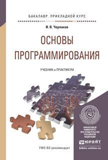 Основы программирования. Учебник и практикум ( 978-5-9916-5743-3 )