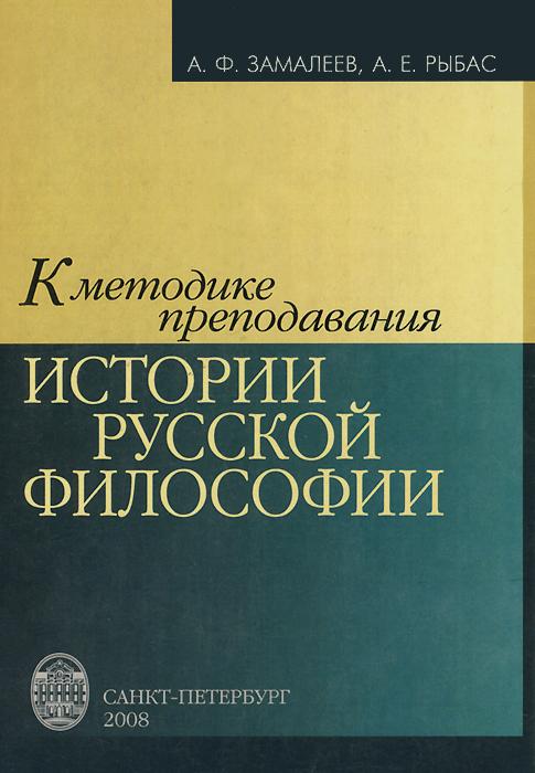 К методике преподавания истории русской философии