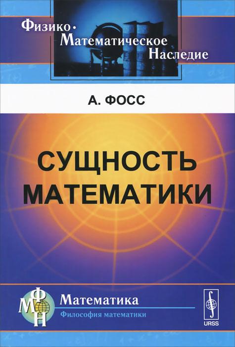 Сущность математики ( 978-5-397-05109-5 )
