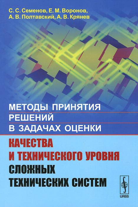 Методы принятия решений в задачах оценки качества и технического уровня сложных технических систем