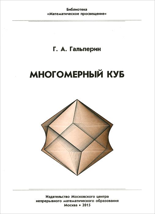 Многомерный куб