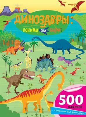 Динозавры. Какими они были? (+ наклейки)