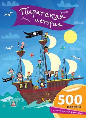 Пиратская история (+ наклейки)12296407Книга с наклейками Пиратская история - это большая книга с о-очень большим количеством наклеек, которые позволят ребенку самому придумать и изобразить историю приключений пиратов. Современное рисование наверняка понравится современным детям, а 500 наклеек позволят юному фантазеру создать целый мир, населенный опасными, но очень забавными пиратами. Для младшего школьного возраста.