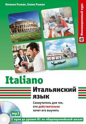 Итальянский язык. Самоучитель для тех, кто действительно хочет его выучить (+ СD)