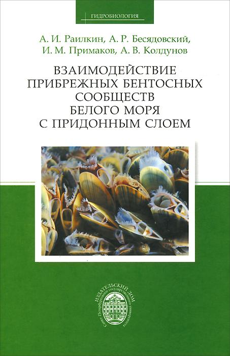 Взаимодействие прибережных бентосных сообществ Белого моря с придонным слоем