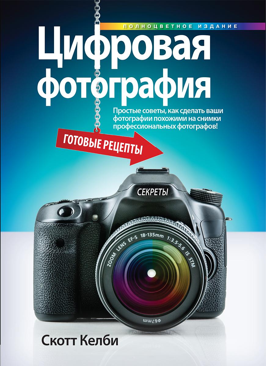 Цифровая фотография. Готовые рецепты
