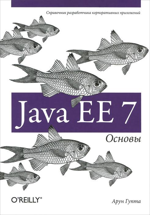 Java EE 7. ������