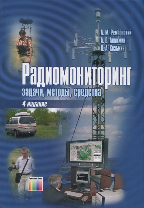 Радиомониторинг: задачи
