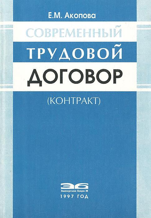 Современный трудовой договор (контракт)