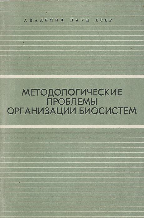 Методологические проблемы организации биосистем