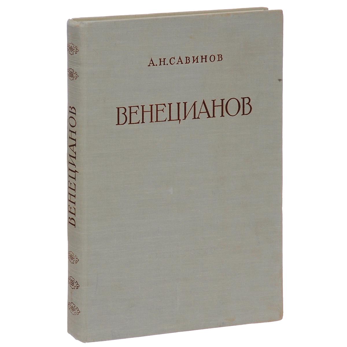 А. Н. Савинов Алексей Гаврилович Венецианов. Жизнь и творчество