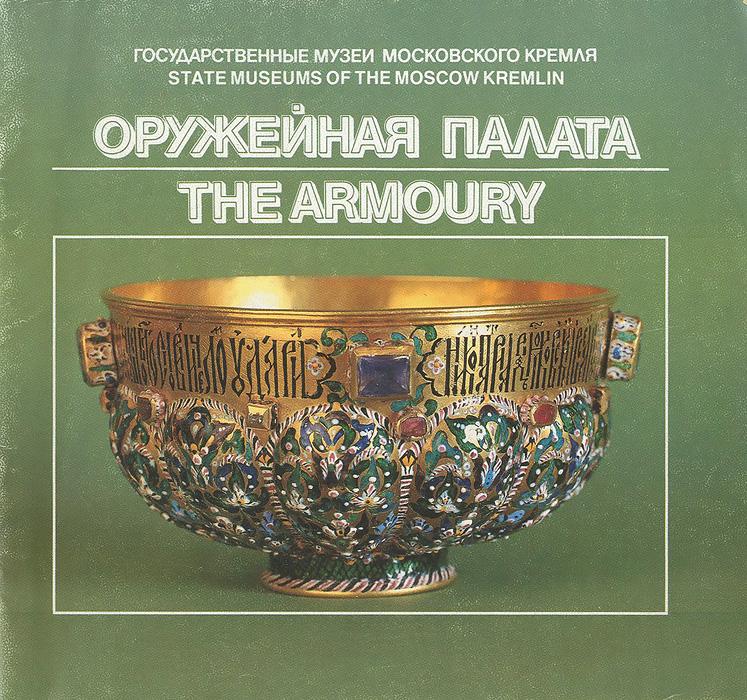 Оружейная палата / The Armoury